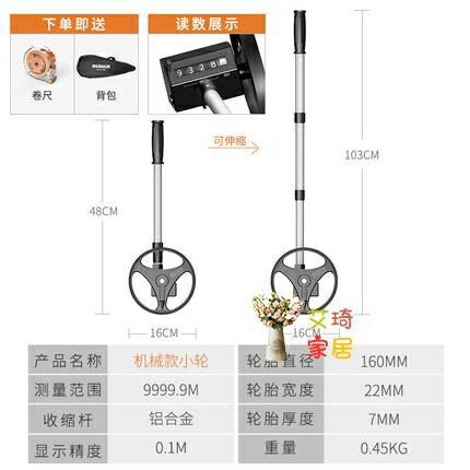 測距輪 數顯測距輪高精度機械手推滾輪式測距儀戶外滾動工程測量尺 聖誕節狂歡SALE