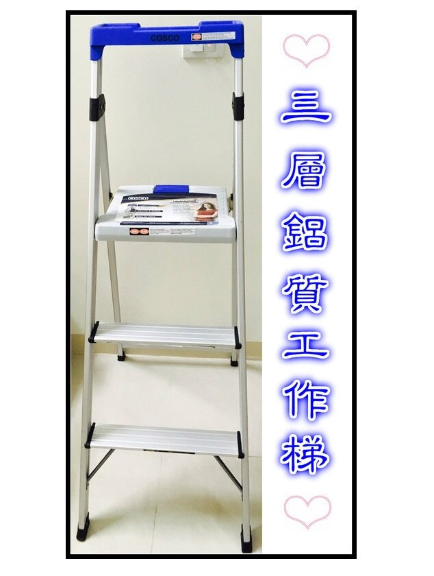 鋁梯 三層鋁質工作梯 工作梯/踏台/梯子/輕巧/收納方便/體積小