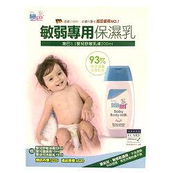 Sebamed施巴 嬰兒舒敏乳液200ml 贈 舒敏浴露50ml+護膚膏10ml+洗髮10ml【德芳保健藥妝】