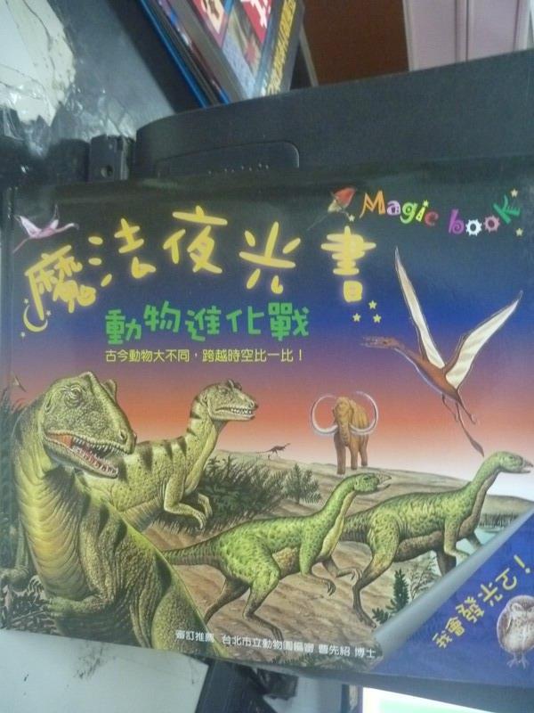 【書寶二手書T1/少年童書_WFX】魔法夜光書:動物進化戰_克里斯提亞諾