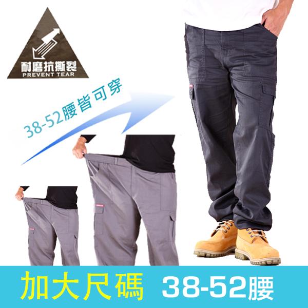 CS衣舖加大尺碼38-52腰KingSize透氣鬆緊腰多袋工作褲三色p7028