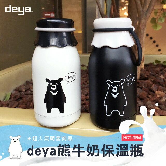 母親節 deya熊 不鏽鋼保溫瓶 隔熱度佳 保溫度佳