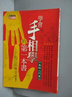 【書寶二手書T1/命理_MNL】學會手相學的第一本書-基礎入門篇_陳哲毅