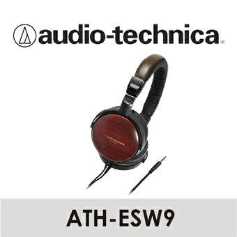 【 Audio-Technica 鐵三角 】木紋攜帶式耳機 ATH-ESW9