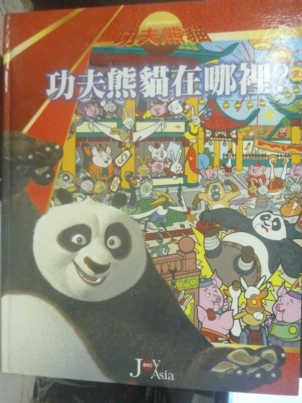 【書寶二手書T1/少年童書_YER】功夫熊貓在哪裡?_林如茵