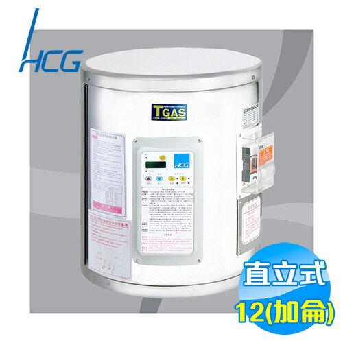 和成 HCG 12加侖不鏽鋼定時定溫電熱水器 EH-12BAQ