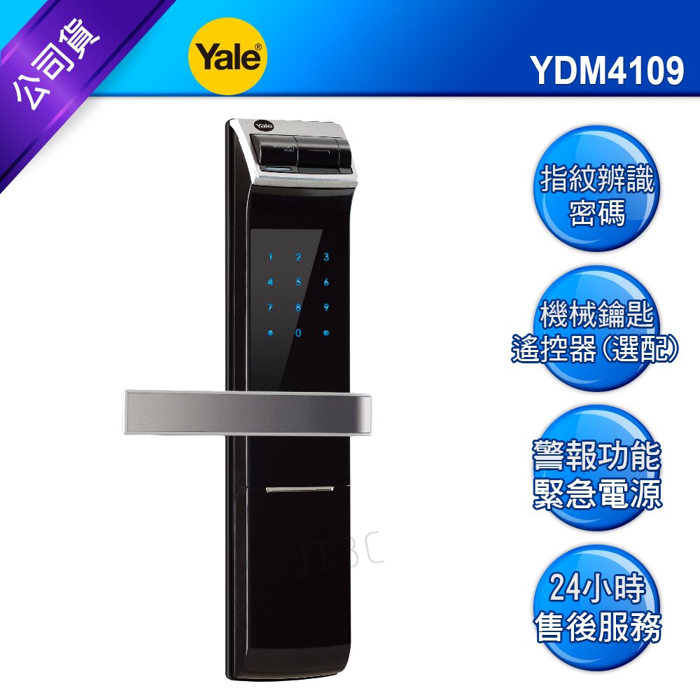 Yale 耶魯 YDM4109 (+) 熱感觸控指紋密碼電子鎖公司貨 免費到府安裝服務 【6/25前APP限定單筆滿799現折100‧首購滿699送100點(1點=1元)‧全家取貨再送義美布丁】