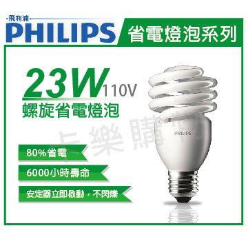 PHILIPS飛利浦 23W 110V 865 白光 螺旋省電燈泡 _ PH160016