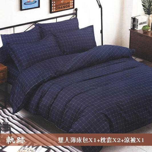 柔絲絨5尺雙人薄床包涼被組4件組「軌跡」【YV9647】快樂生活網