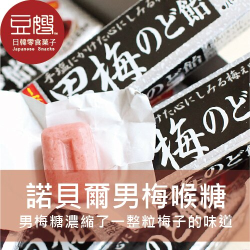 【豆嫂】日本諾貝爾男梅喉糖(條)★2/15~2/20超取正常出貨