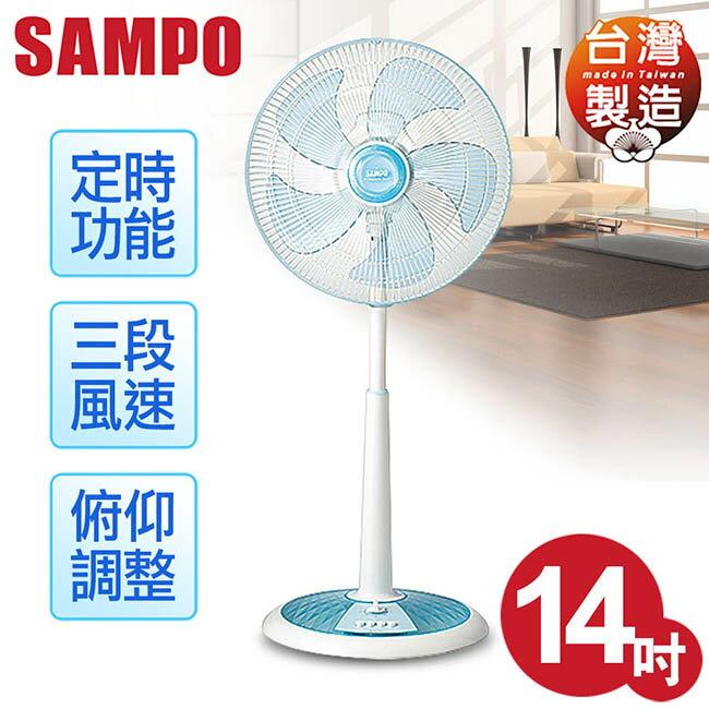★原售1288↘【聲寶SAMPO】14吋星鑽型機械式定時立扇 電風扇/SK-FL14T