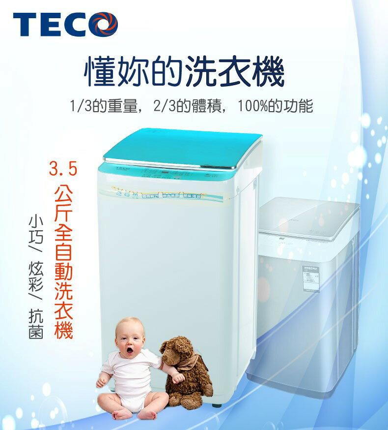 東元TECO 3.5公斤/3.5KG-全自動洗衣機(藍/紅)兩色