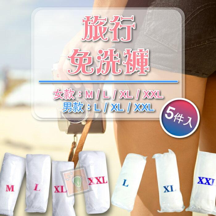 ORG《SD1344d》越南製~5件入男/女 M-XXL 加大 免洗內褲 三角褲 內褲 一次性內褲 免洗褲 旅行 旅遊