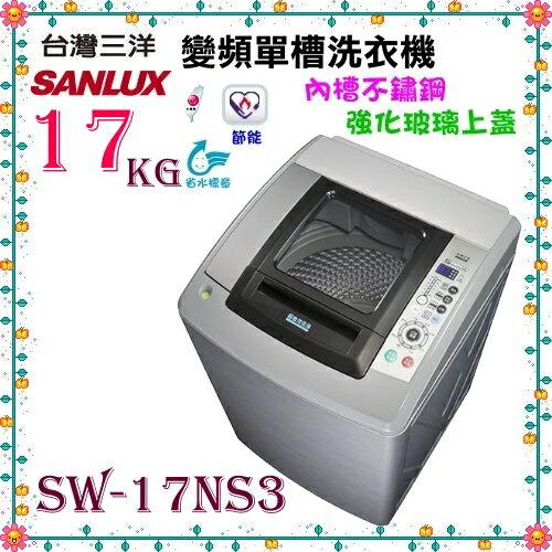 【台灣三洋 SANLUX】17公斤 超音波單槽洗衣機《SW-17NS3》 雙循環 全自動 噴淋式洗清可節水