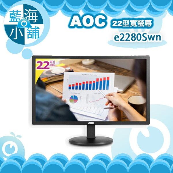 AOC艾德蒙 E2280SWN 22型寬螢幕 電腦螢幕
