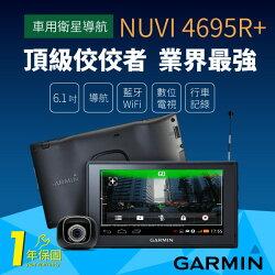 【1年保固】 Garmin NUVI 4695R Plus(NUVI4695R+)--Wi-Fi多媒體衛星導航 GPS