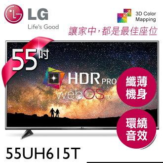 【LG樂金】55型 4K UHD webOS 3.0智慧型液晶電視55UH615T★含安裝配送★贈Superare鑄瓷保鮮盒+智慧遙控器(AN-MR650)