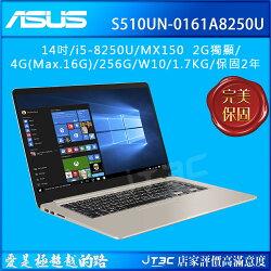 【滿千折100+最高回饋23%】ASUS VivoBook S15 S510UN-0161A8250U 冰柱金(15.6吋/i5-8250U/MX150 獨顯2G/4G/256G SSD/Win10)筆記型電腦《全新原廠保固》
