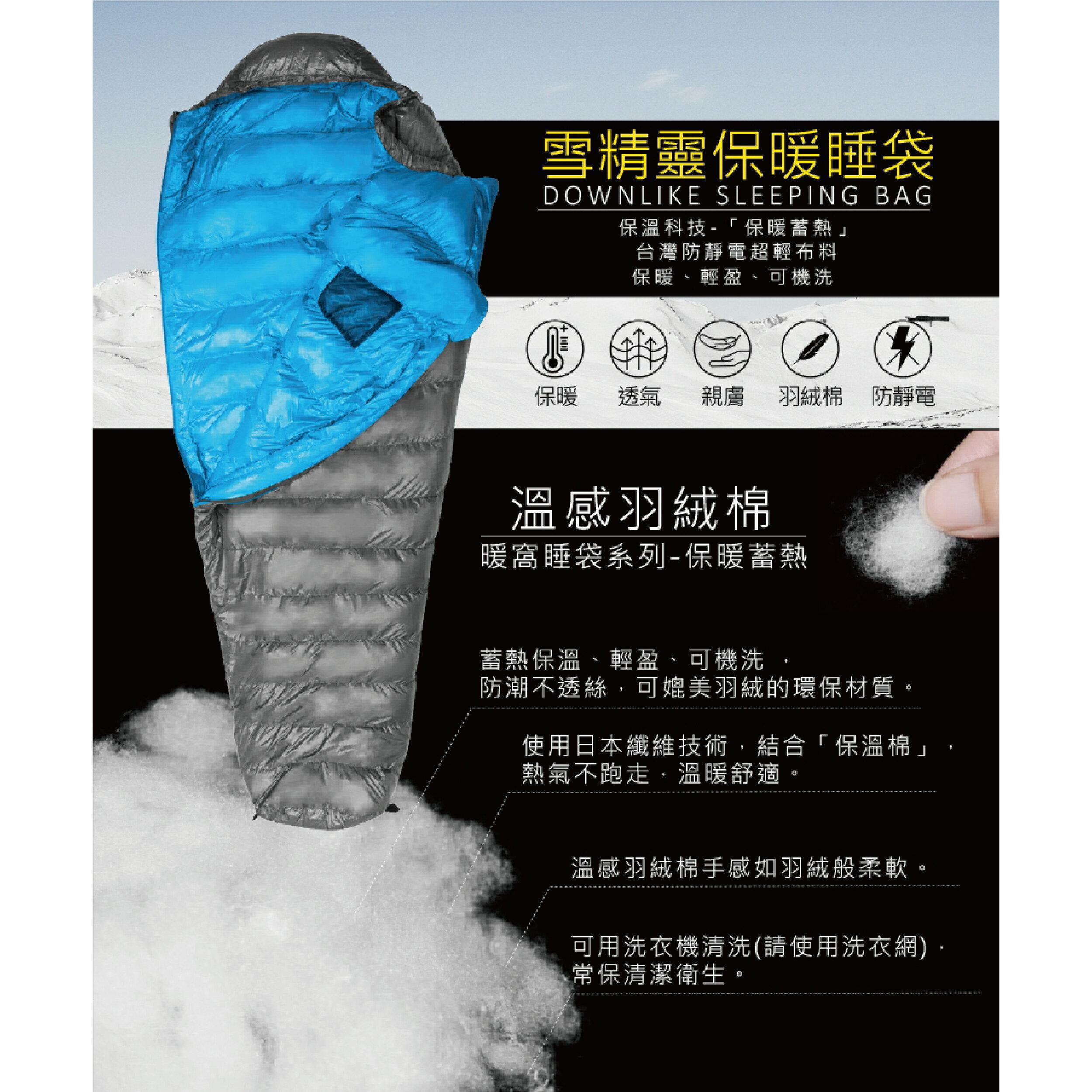 Outdoorbase 雪精靈 DownLike 保暖 睡袋 24769