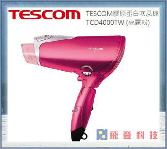 TESCOM 膠原蛋白吹風機