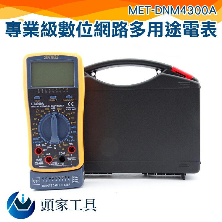 『頭家工具』萬用表鉤錶式 萬用電錶 1000A大電流 非接觸式 大螢幕 數據保持 蜂鳴器 背光顯示 MET-DNM4300A