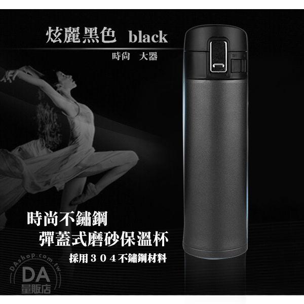 《居家用品任選四件88折》不鏽鋼 真空 保溫杯 鎖口設計 彈跳杯 黑色 500ml 容量 送刷子(84-0021)