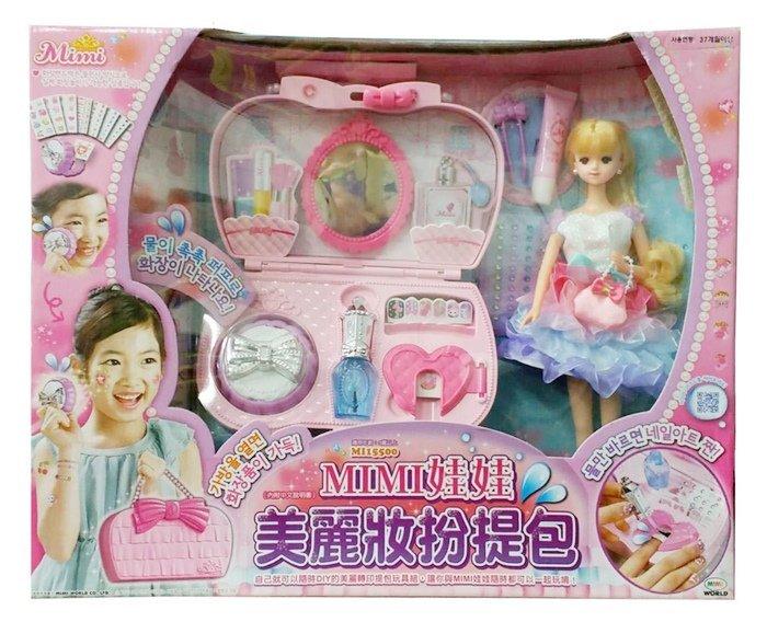 【MIMI WORLD】娃娃美麗妝扮提包組 MI15500