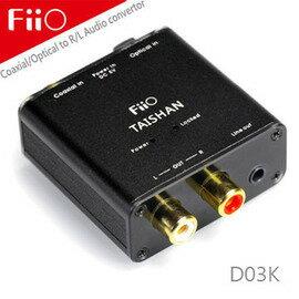 FiiOD03K數位類比音源轉換器(同軸光纖轉RCAAV立體聲)-可適用於APPLETV【風雅小舖】