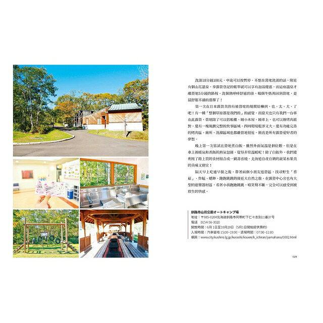 北海道露營車之旅:泡溫泉、嘗美食,各種特色景點一車玩盡!從道北到道南,露營地、休息站情報完整大公開! 5