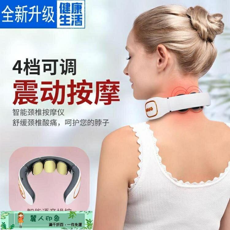 85折!限時搶購!頸部按摩儀 am頸椎按摩器家用電動智慧護頸儀脖子按摩神器脈沖肩部按摩儀