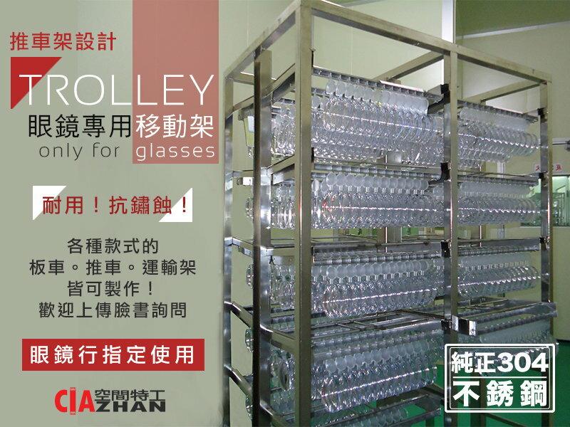 推車架 展示櫃 眼鏡櫃 櫥櫃 不鏽鋼架 玻璃櫃 純304不銹鋼 (您設計我接單~款式多樣) ?空間特工?