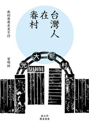 台灣人在眷村:我的爸爸是老芋仔