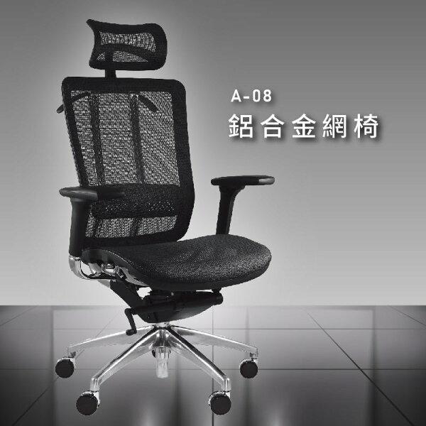辦公用椅NO.1【大富】A-08鋁合金網椅辦公椅會議椅主管椅董事長椅員工椅鋁合金氣壓式下降舒適休閒椅