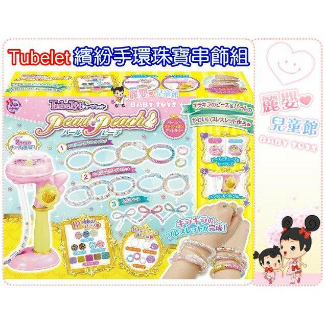 麗嬰兒童玩具館~日本專櫃-Tubelet-繽紛手環珠寶串飾組.DIY 創意飾品.伯寶行公司貨 0