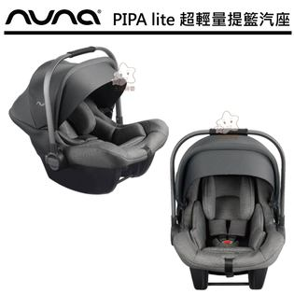 【大成婦嬰】荷蘭NunaPIPAlite-提籃汽座(灰色)9411※此款附贈底座