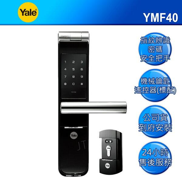 Yale耶魯YMF40電子鎖熱感觸控指紋四合一(歐規鎖匣型)免費到府安裝服務聯強代理商貨非水貨