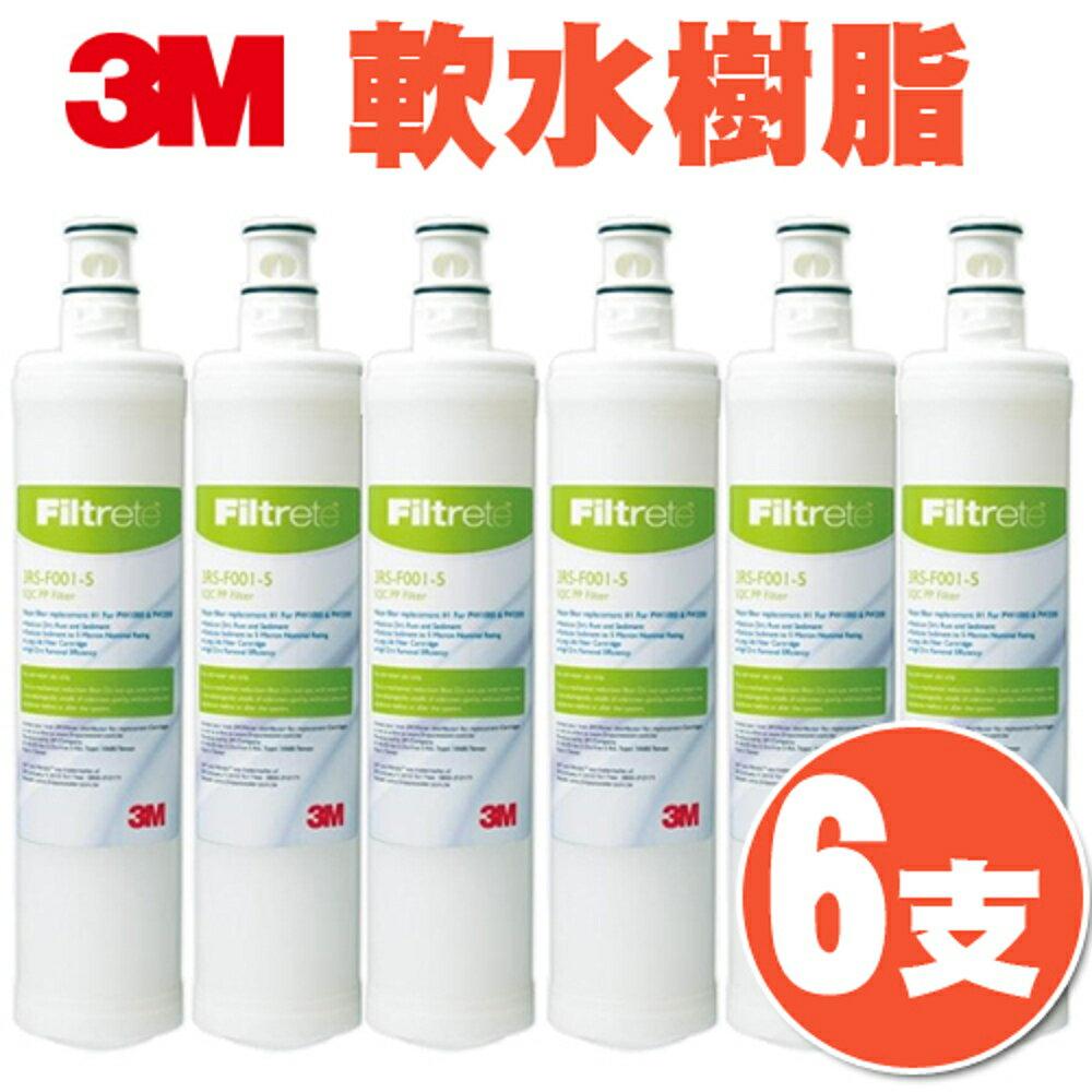 【量販6支】3M 3RF-F001-5 前置樹脂軟水濾心 3M SQC 快捷式 前置 淨水器系列 含稅開發票 公司原廠貨