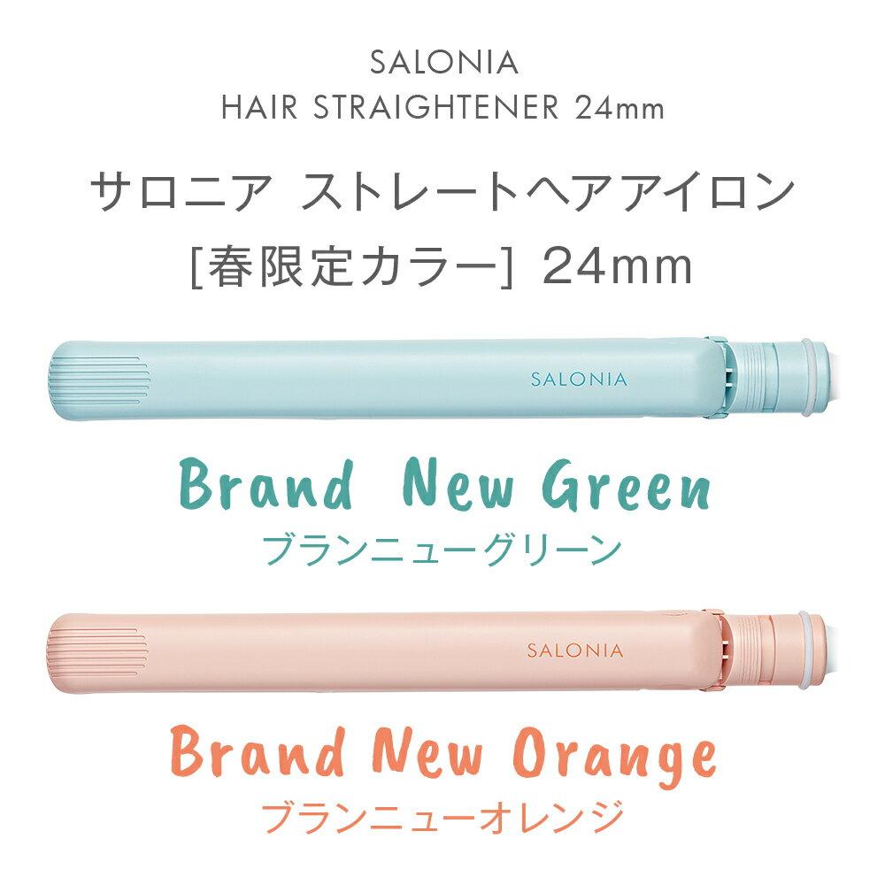 日本SALONIA / main-sl-004S / 雙負離子離子平板夾 / 國際電壓-日本必買  / 日本樂天代購 (3218*0.5) 2