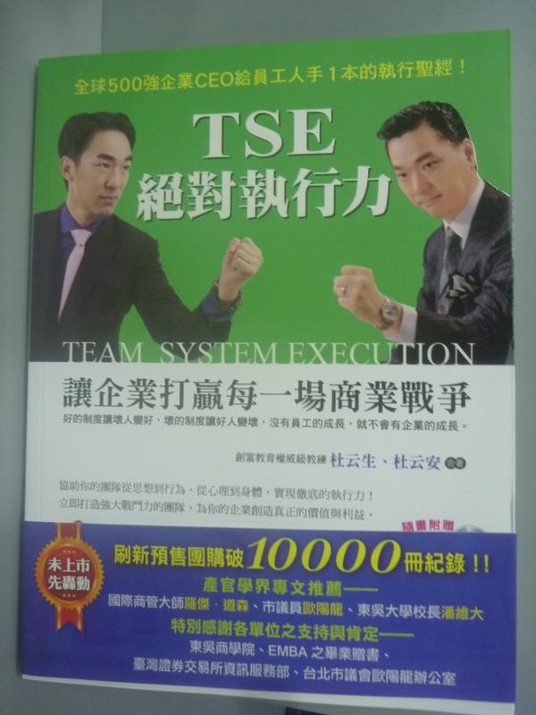 ~書寶 書T6/財經企管_YAZ~TSE絕對執行力_杜云生_附光碟