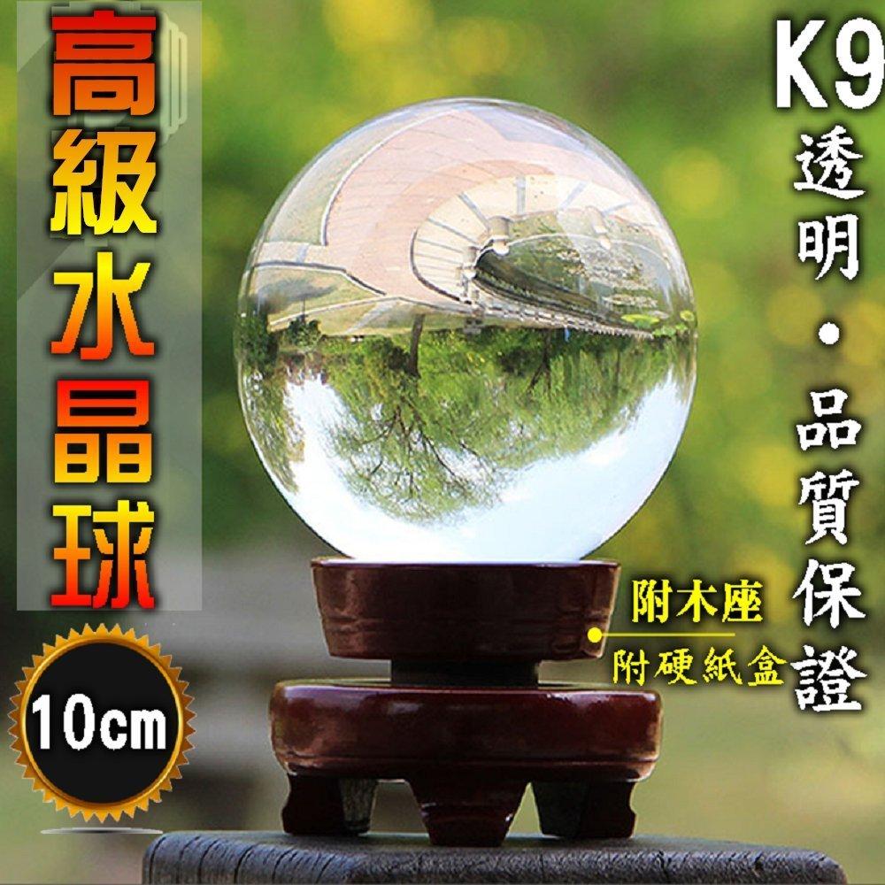 興雲網購【85001-175 10公分K9高級水晶球+木座+硬盒】家居裝飾 高透度水晶球 水晶玻璃球 風水球
