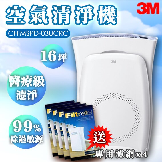 <br/><br/>  【送 濾網 CHIMSPD-03UCF 4片】 空氣清淨機 大坪數 過敏 除塵 節能 濾網 原廠 公司貨 3M 16坪 CHIMSPD-03UCRC<br/><br/>
