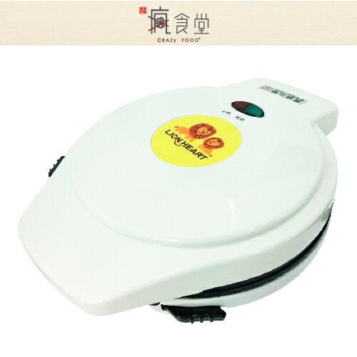 【獅子心Lion】三合一點心機 (LCM-133C)