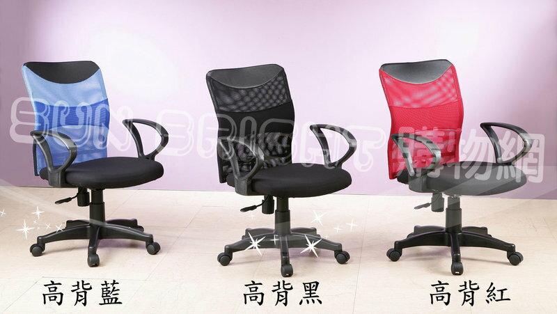 電腦桌椅/辦公桌椅/課桌椅/主管椅/秘書椅/書桌椅/立鏡/餐桌椅《 佳家生活館 》優雅時尚 網布高背辦公椅CH-017$↘