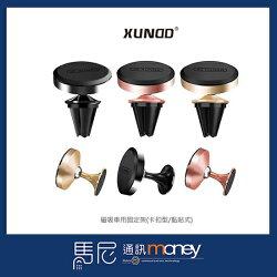 XUNDD 磁吸車用固定架(卡扣型)/手機支架/磁吸支架/車用手機架/通用支架/防滑支架【馬尼行動通訊】