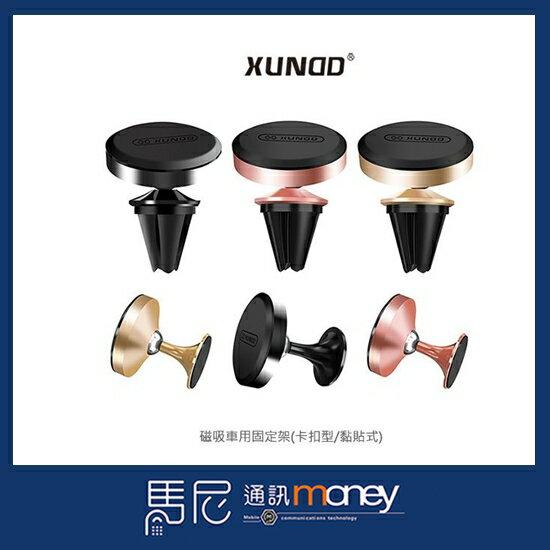 馬尼行動通訊:XUNDD磁吸車用固定架(黏貼式)手機支架磁吸支架車用手機架通用支架防滑支架小巧輕便【馬尼行動通訊】