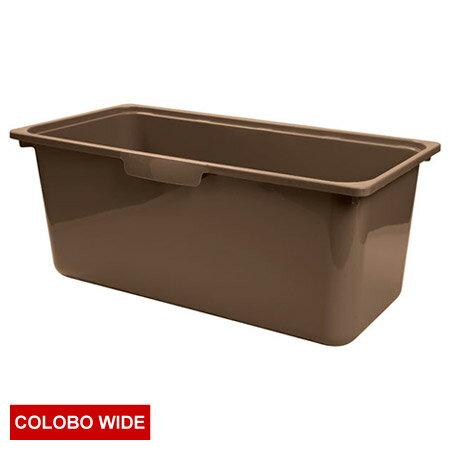 COLOBO WIDE收納盒 深型 BR 深褐