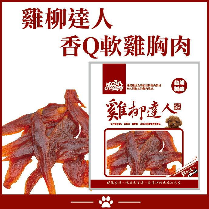 雞柳達人 香Q軟雞胸肉-180g