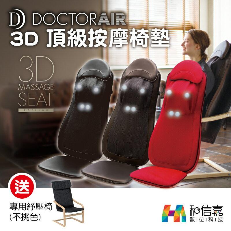 加贈專用紓壓椅【和信嘉】DOCTOR AIR 3D頂級按摩椅墊 PREMIUM MS-002 群光公司貨 原廠保固一年