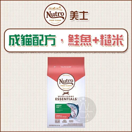 Nutro美士[成貓配方,鮭魚+糙米,全規格] - 限時優惠好康折扣