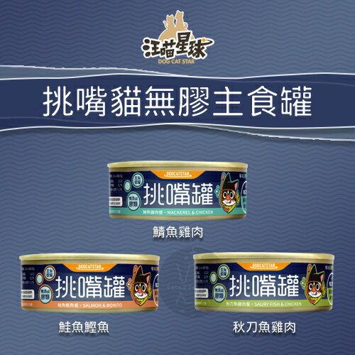 汪喵星球[挑嘴貓無膠主食罐,3種口味,80g](一箱24入)產地:台灣